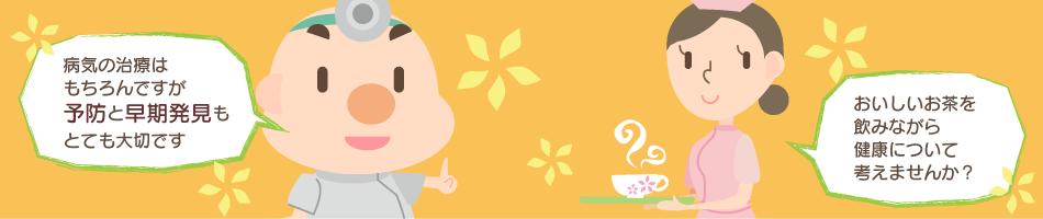 健康茶話(サワー)